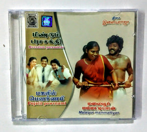 Buy tamil oriental audio cd of Malaiyur Mambattiyan, Meendum Parasakthi and Pagalil Pournami online from avdigitals.com