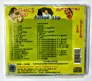Buy tamil oriental audio cd of Thanikkattu Raja, Sippikkul Muthu and Aananda Ragam online from avdigitals.com.