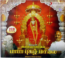 Buy tamil sony audio cd of Ilaiyaraajavin Baba Pazah Malai online from avdigitals.com. Ilaiyaraaja tamil audio cd online.