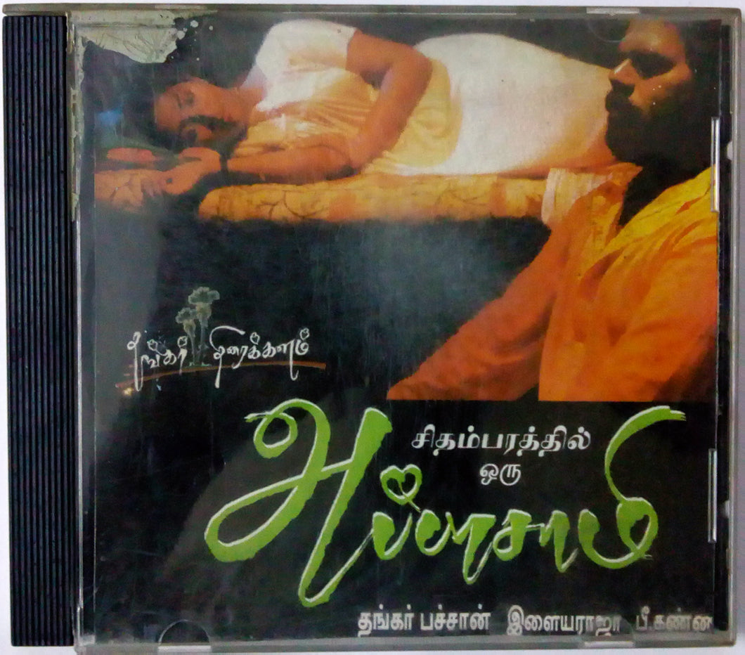 Buy tamil audio cd of Chidambarathil Oru Appasamy online from avdigitals.com. Ilaiyaraaja tamil audio cd online.