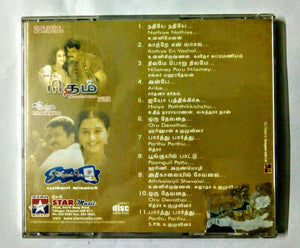 Buy Tamil audio cd of Rhythm and Nee Varuvai Ena online from avdigitals. AR Rahman Tamil audio cd online.