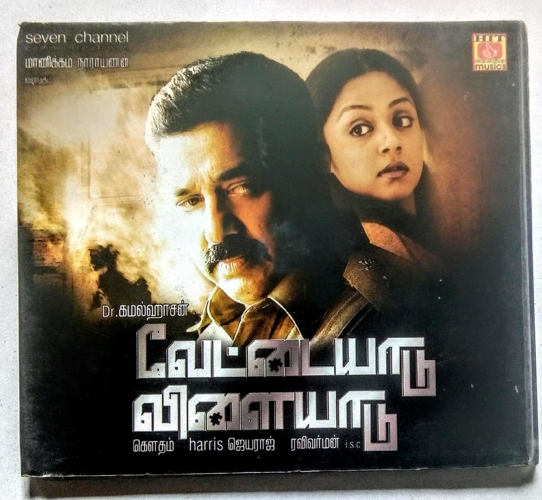 Buy tamil audio cd of Vettaiaadu Vilaiyaadu online from avdigitals.com.