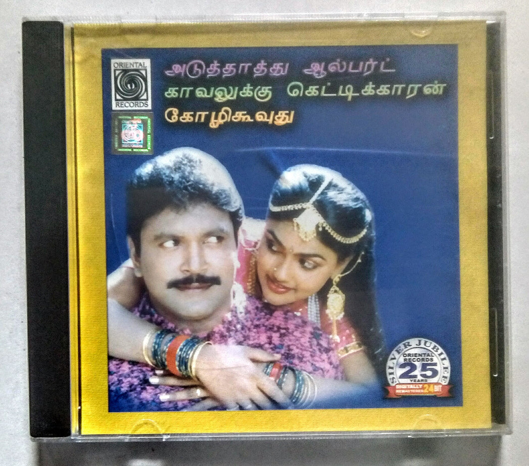 Buy tamil oriental audio cd of Aduth Aathu Albert, Kavallukku Gettikkaran and Kozhi Koovudhu online from avdigitals.com.