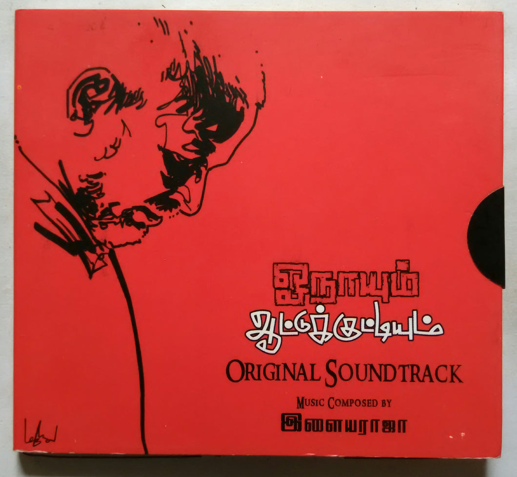Onayum Aatukuttiyum (Original Soundtrack )