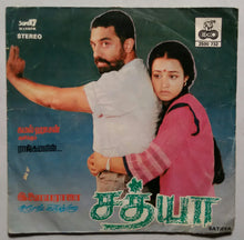 Sathya ( Super 7 , 33/ RPM )