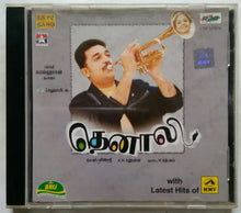 Thenali / Latest Hits Of HMV