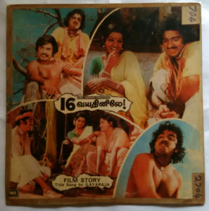 16 Vayathiniley Tamil Film Story ( with Title Song By Ilaiyaraaja )