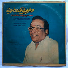 Deivam Sindhanai T. M. Soundararajan Devotional songs from Tamil Films