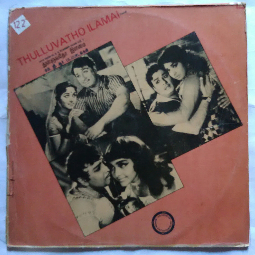 Thulluvatho Ilamai ( Tamil Hits From MGR Starrer Films Vol 5 )