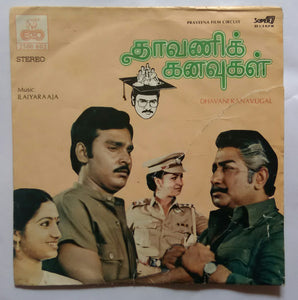 Dhavani Kanavugal ( Super 7 )