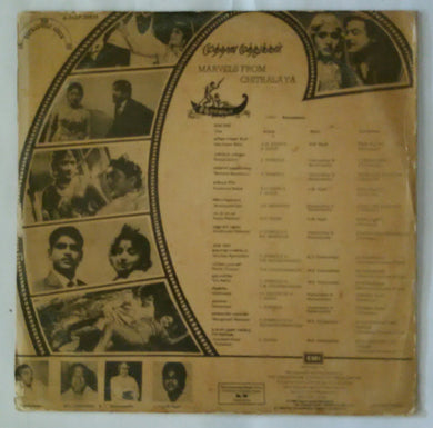 Marvels From Chitralaya ( Tamil Film Songs )
