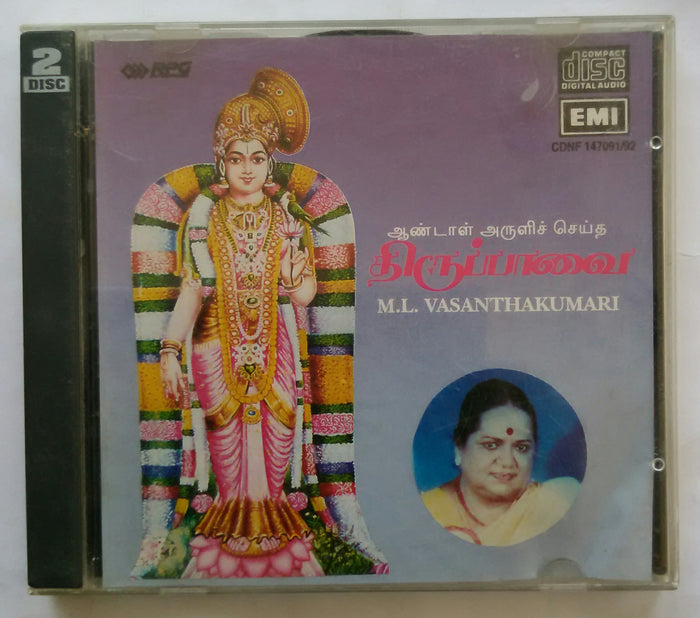 Thiruppavai - M. L. Vasanthakumari ( Tamil Devotional songs ) Vol :1&2