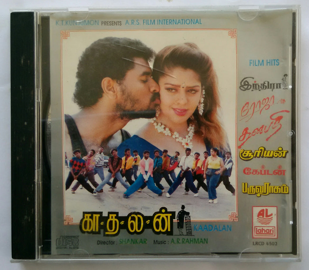 Kaadala / Film Hits