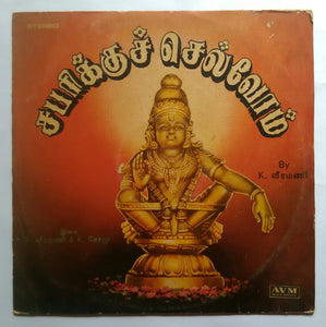 Sabarikku Chelvom ( Tamil Devotional songs ) By K. Veeramani
