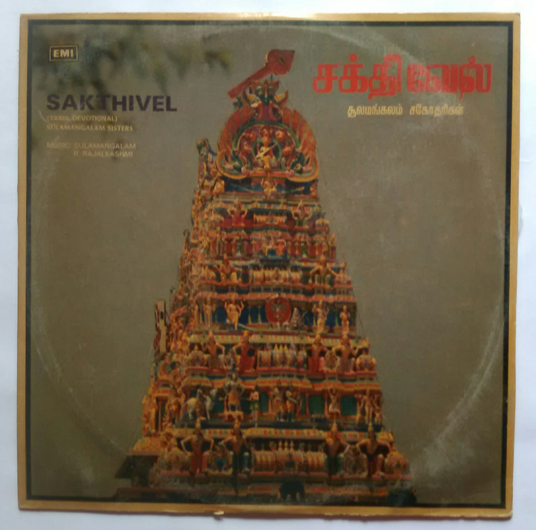 Sakthivel ( Tamil Devotional songs ) by Sulamagalam Sisters