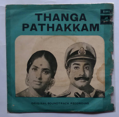 Thanga Pathakkam