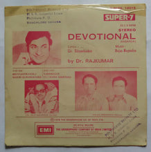 Devotional songs Kannada By Dr. Rajkumar ( Super 7 33 RPM )