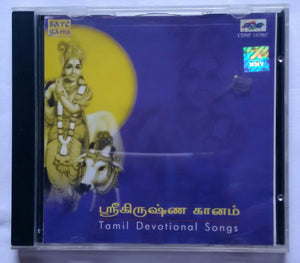 "Krishna Ganam "" Tamil Devotional songs "" Music By M. S. Viswanathan"