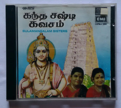 Skantha Shastijavasam & Other Devotional Hits By Sulamangalam Sisters