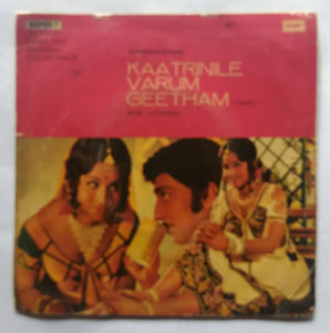Kaatrinile Varum Geetham ( Super - 7 , 33/ RPM )