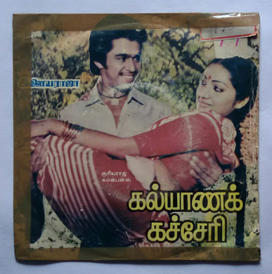 Kalyana Ktcheri ( Super 7 , 33/ RPM )