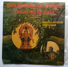 Thulaseevanam Songs ( Classical music ) On Swami Sri Ayyappan ( Lord Dharma Sastha ) Of Sabarimalai By Maharajapuram Santhanam