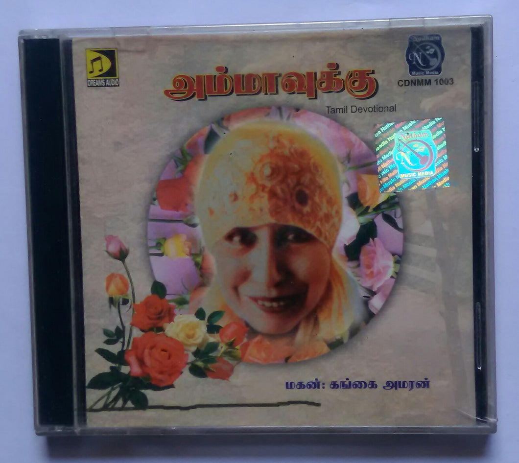 Ammavukku ( Tamil Devotional songs )