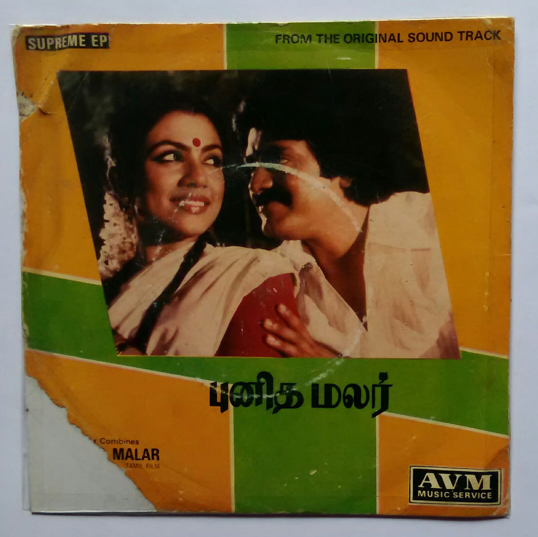 Punitha Malar ( Supreme EP , 33/ RPM )