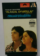 Alaigal Oyvatillai