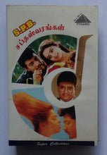 "S. P. B. Sapthaswarangal "" Super Collection """