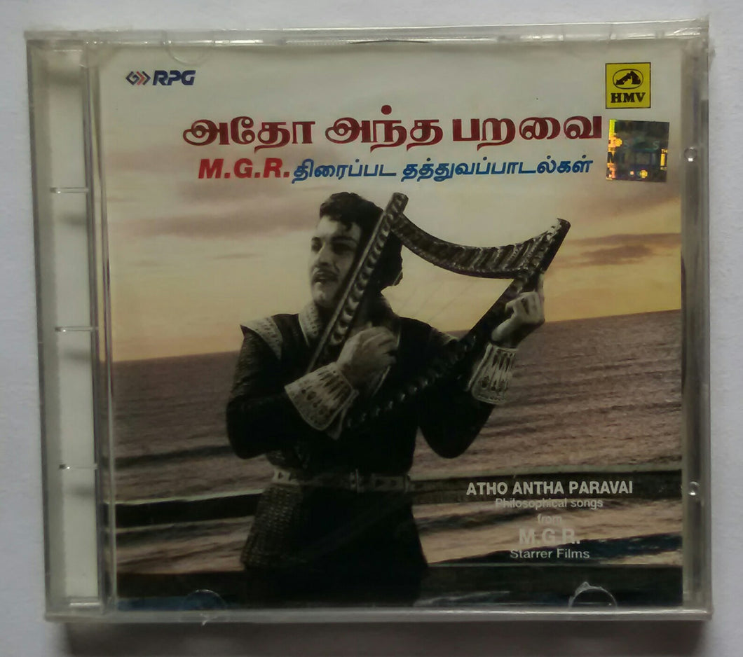 Atho Antha Paravai ( Philosophical Songs from M. G. R. Starrer Films ) Artiste : T. M. Sounderarajan