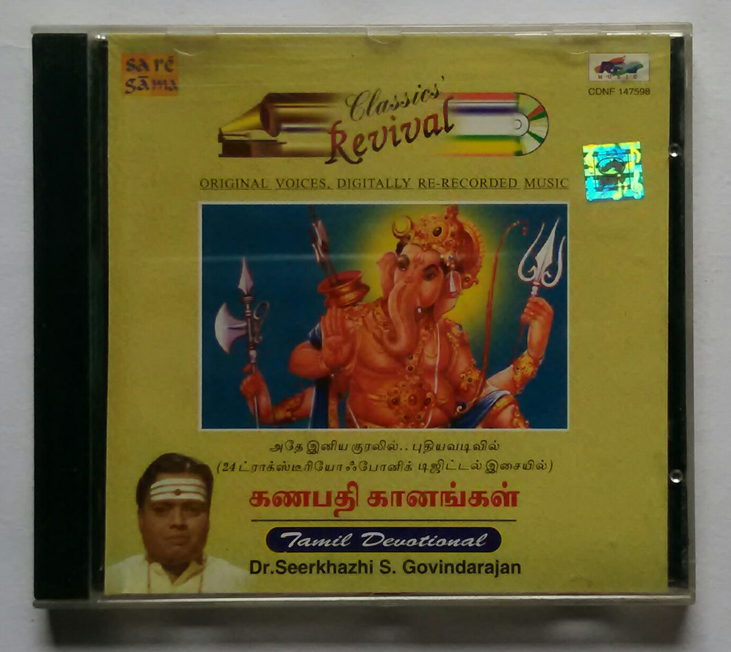 Ganapathi Ganangal Tamil Devotional Songs