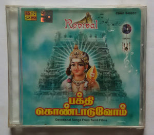"Revival - Bhakthi Kondaduvom "" Devotional songs From Tamil Film """