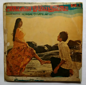 Alaigal Oyvatillai ( LP )