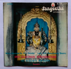 "Sree Rajeswari Suprabhatham ( Sanskrit ) Music & Rendered by K. J. Yesudas "" EP 45 RPM """