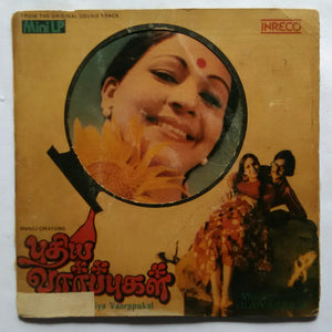 Puthiya Vaarppukal ( Mini LP , 33/ RPM )