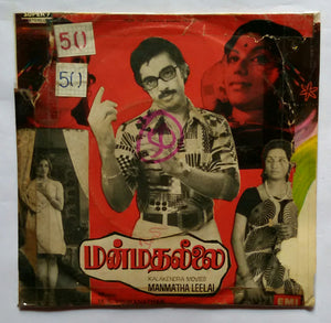 Manmatha Leelai ( EP 45 RPM ) Side One : Manmatha Leelai , Side Two : Chat Chat Chat .