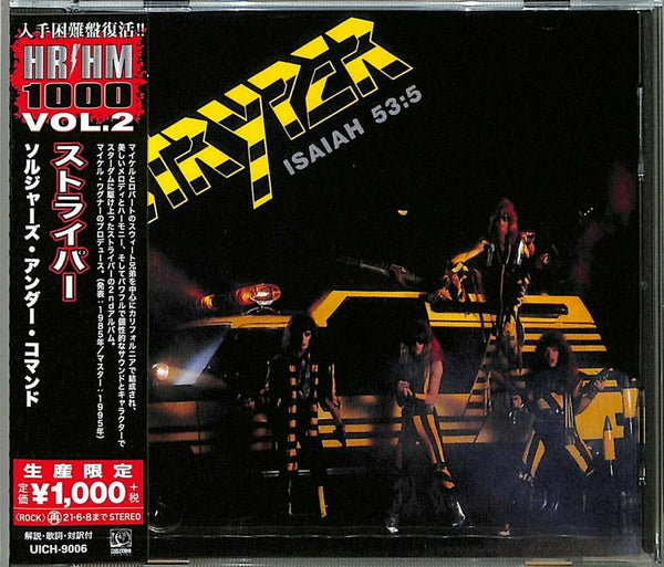 🔥 STRYPER - SOLDIERS UNDER COMMAND (Ltd./Ed. Japan Import CD w/OBI Strip) NEW 2020