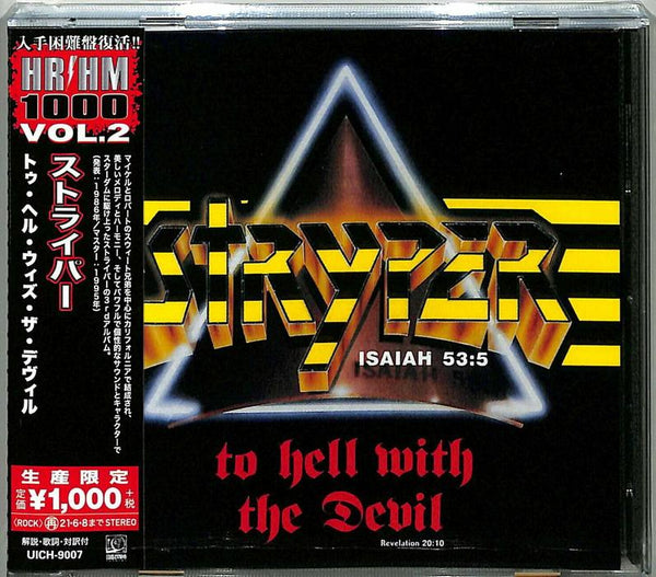 🔥 STRYPER - TO HELL WITH THE DEVIL (Ltd./Ed. Japan Import CD w/OBI Strip) NEW 2020