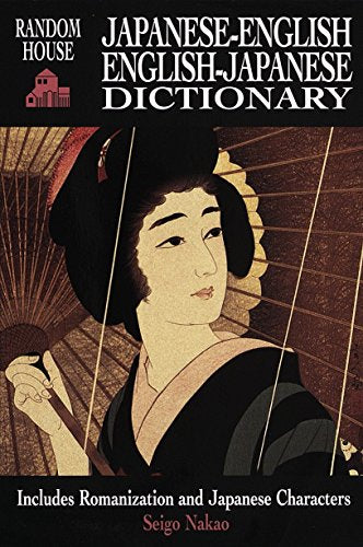 Japanese-English English-Japanese Dictionary (English And Japanese Edition)