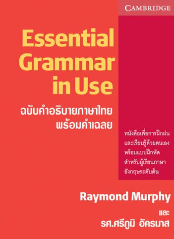 Essential Grammar in Use with Answers, Thai Edition (Grammar in Use Grammar in Use) (English and Thai Edition)
