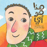 This is My Dad (Arabic Children's Book)