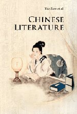 Chinese Literature (Introductions to Chinese Culture)