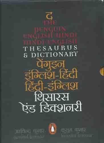 The Penguin English-Hindi Dictionary
