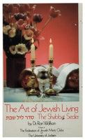 The Art of Jewish Living: The Shabbat Seder