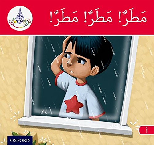 Arabic Club Readers: Red Band: Rain, Rain, Rain (Arabic Club Blue Readers)