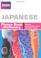 Japanese Phrase Book & Dictionary (Japanese Edition)