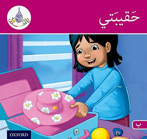 Arabic Club Readers: Pink Band: My Suitcase (Arabic Club Pink Readers)