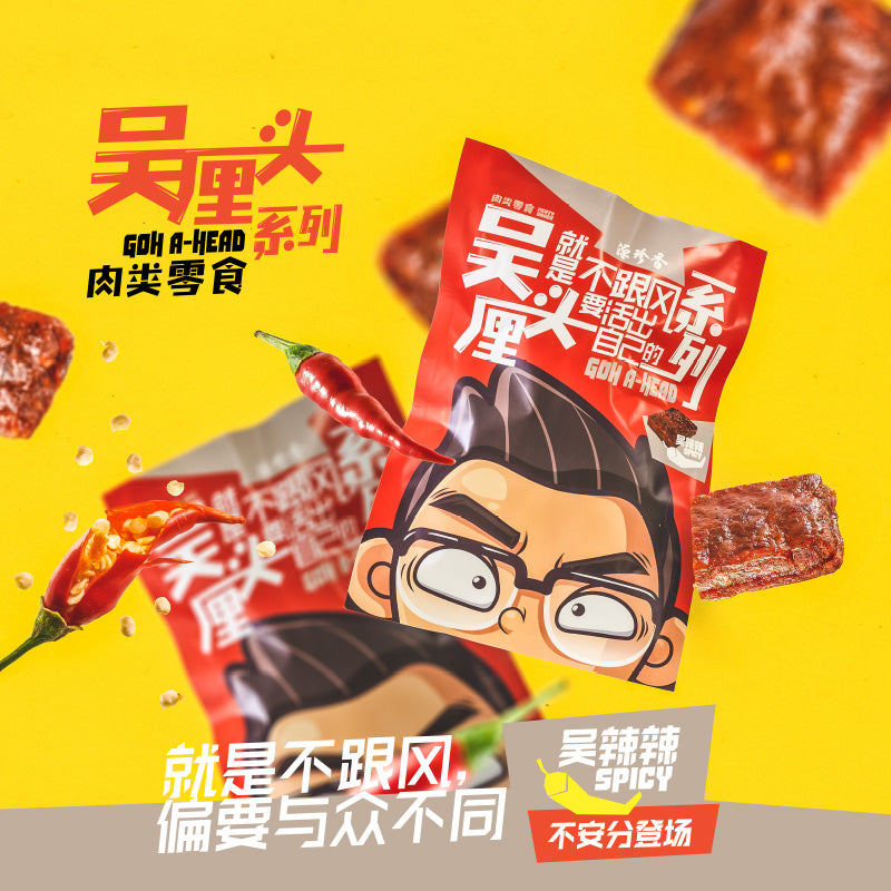GOH-A-HEAD's WuLaLa Spicy Meaty Snack<br />吴厘头肉类零食系列:吴辣辣