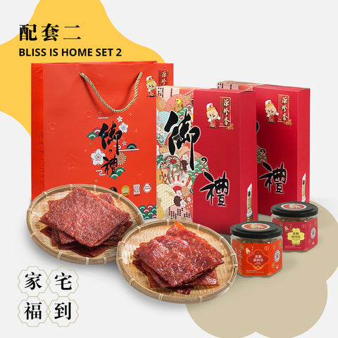 Bliss is Home Set 2<br />家宅福到 配套二